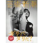 ショッピング09月号 芸術新潮 2016年10月号