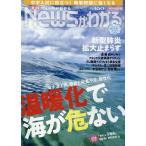 月刊ニュースがわかる 2020年4月号