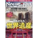月刊ニュースがわかる 2020年8月号
