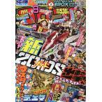 コロコロコミック 2019年 08 月号  雑誌