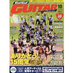 GO!GO!GUITAR 2013年10月号