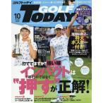GOLF TODAY(ゴルフトゥデイ) 2019年10月号