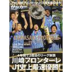 「川崎フロンターレJ1王座奪還記念号 2020年12月号 【月刊サッカーマガジン増刊】」の画像