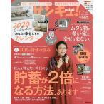 サンキュ ミニ 2019年 12 月号  雑誌   サンキュ  増刊