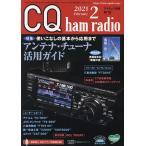 日曜はクーポン有/ CQハムラジオ 2021年2月号