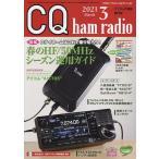 日曜はクーポン有/ CQハムラジオ 2021年3月号