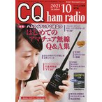 毎日クーポン有/ CQハムラジオ 2021年10月号