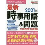 最新時事用語&問題 2020年3月号 【新聞ダイジェスト増刊】