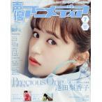 声優アニメディア 2019年7月号