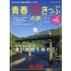 青春18きっぷの旅2019 2019年7月号 【旅と鉄道増刊】