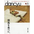 dancyu(ダンチュウ) 2017年5月号
