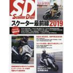 Yahoo!bookfan Yahoo!店スクーターデイズ 2019年7月号 【タンデムスタイル増刊】