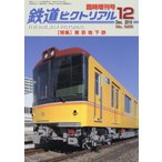 東京地下鉄 2016年12月号 【鉄道ピクトリアル増刊】