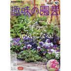 毎日クーポン有/ NHK 趣味の園芸 2021年10月号