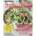 日曜はクーポン有/ NHK きょうの料理 2021年4月号