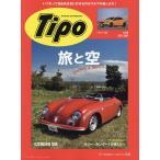 日曜はクーポン有/ Tipo(ティーポ) 2021年6月号