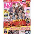 毎日クーポン有/ 月刊TVガイド関東版 2021年11月号