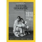 ナショナルジオグラフィック日本版 2021年1月号