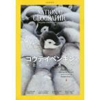 ナショナルジオグラフィック日本版 2020年6月号