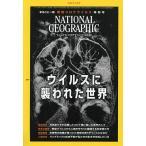 ナショナルジオグラフィック日本版 2020年11月号