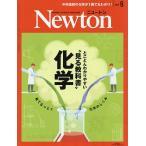 Newton(ニュートン) 2019年6月号