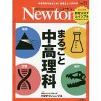 Newton(ニュートン) 2020年11月号