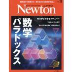毎日クーポン有/ Newton(ニュートン) 2021年11月号