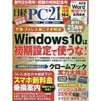 日曜はクーポン有/ 日経PC21 2021年5月号