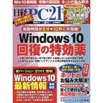 毎日クーポン有/ 日経PC21 2021年8月号