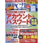 毎日クーポン有/ 日経PC21 2021年9月号