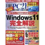 毎日クーポン有/ 日経PC21 2021年10月号