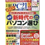 毎日クーポン有/ 日経PC21 2021年11月号