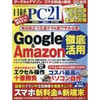 日経PC21 2020年12月号