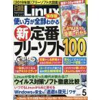 日経Linux 2019年5月号