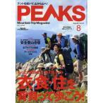 PEAKS(ピークス) 2011年8月号