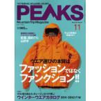 PEAKS(ピークス) 2011年11月号