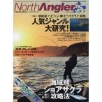 North Angler's 2020年7月号