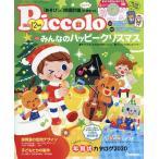 Piccolo(ピコロ) 2019年12月号