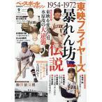ベースボールマガジン別冊夏祭号 2020年9月号 【ベースボールマガジン増刊】