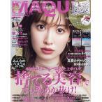 MAQUIA マキア  2019年 09 月号  雑誌