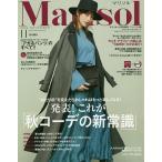 コンパクト版マリソル 2020年11月号 【Marisol増刊】