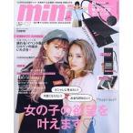 mini(ミニ) 2019年7月号