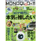 MONOQLO(モノクロ) 2020年11月号