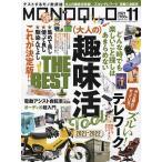 毎日クーポン有/ MONOQLO(モノクロ) 2021年11月号