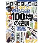 毎日クーポン有/ MONOQLO(モノクロ) 2021年12月号