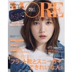 MORE  モア  2019年 09月号 雑誌  集英社
