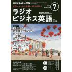 日曜はクーポン有/ NHKラジオラジオビジネス英語 2021年7月号