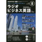 毎日クーポン有/ NHKラジオラジオビジネス英語 2021年8月号