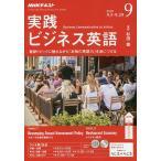 NHKラジオ実践ビジネス英語 2018年9月号