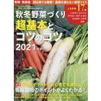 毎日クーポン有/ 秋冬野菜づくり 超基本とコツのコツ 2021年版 2021年9月号 【野菜だより増刊】